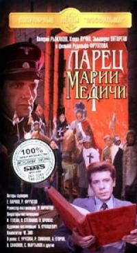 Larec Marii Medichi - Rudolf Fruntov, Klara Luchko, Emmanuil Vitorgan, Ruben Simonov, Valeriy Ryzhakov