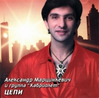 Aleksandr Martsinkevich i gruppa