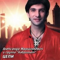 Audio CD Aleksandr Martsinkevich i gruppa