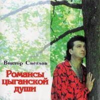 Viktor Svetlov. Romansy tsyganskoj dushi - Viktor Svetlov