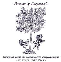 Aleksandr Laertskij, Kamernyj ansambl kanonicheskogo impressionizma