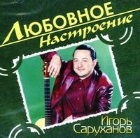 Audio CD Igor Saruhanov. Lyubovnoe Nastroenie - Igor Saruhanov