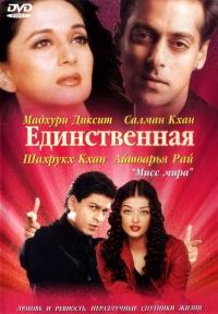 Edinstvennaya (Hum Tumhare Hain Sanam) - Shahrukh Khan, Dikshit Madhuri, Salman Khan