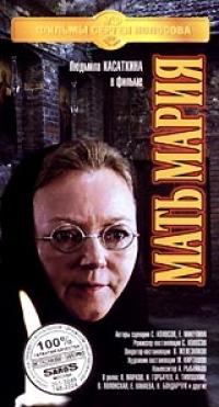 VHS Мать Мария - Игорь Горбачев, Сергей Колосов, Александр Тимошкин, Леонид Марков