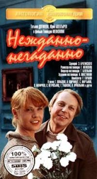 Нежданно - Негаданно - Татьяна Догилева, Александр Ширвиндт, Леонид Ярмольник, Мелкоян Геннадий