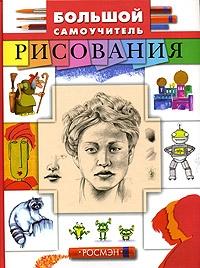Книги Большой самоучитель рисования