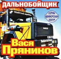Pryanikov Vasya. Dalnobojschik - Vasya Pryanikov