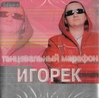 Igorek. Zvezdnaya seriya - Igorek