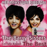 Sestry Berri. The Best - The Barry Sisters