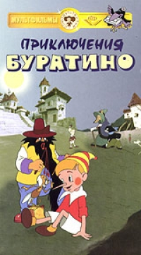 Приключения Буратино   (Мультфильм) - Дмитрий Бабиченко