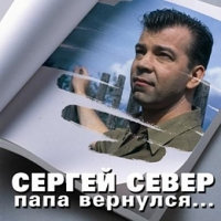 Sergej Sever. Papa vernulsya - Sergey Sever