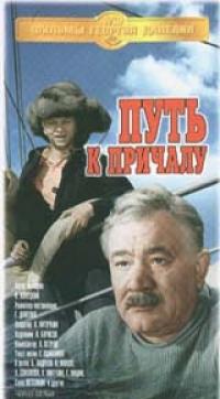 Путь К Причалу - Георгий Вицин, Георгий Данелия, Борис Андреев, Валентин Никулин