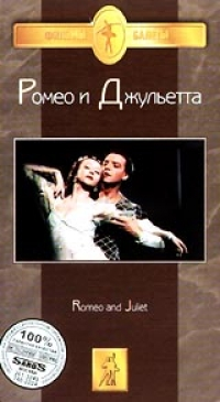 Romeo i Dzhuletta - Arnshtam Leo, Yurij Zhdanov, Galina Ulanova, Lavrovskij L, A. Ermolaev