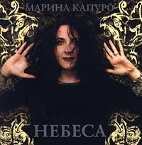 Marina Kapuro. Nebesa - Marina Kapuro