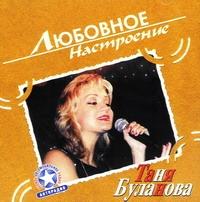 Tatyana Bulanova. Lyubovnoe Nastroenie - Tatyana Bulanova