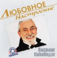 Вахтанг Кикабидзе. Любовное настроение - Вахтанг Кикабидзе