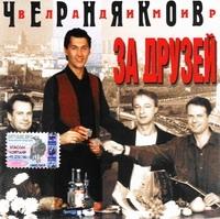 Audio CD Vladimir CHernyakov. Za Druzej (2004) - Vladimir Chernyakov