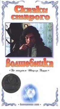 Сказки Старого Волшебника - Сергей Юрский