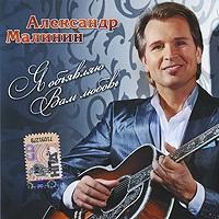 Aleksandr Malinin. Ya obyavlyayu Vam lyubov - Aleksandr Malinin