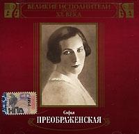 Sofja Preobraschenskaja. Größte Sänger Russlands des XX Jahrhunderts. mp3 Kollektsiya (mp3) - Sofya Preobrazhenskaya