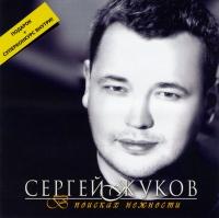 Audio CD Sergey Zhukov. V poiskakh nezhnosti - Sergey Zhukov