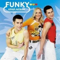 Funky. Край любви - Funky