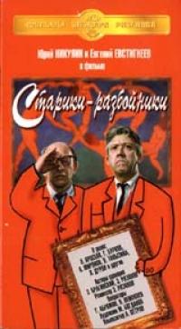 Старики - Разбойники - Эльдар Рязанов, Георгий Бурков, Лев Дуров, Андрей Миронов