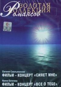Золотая Коллекция Романсов: Евгения Смольянинова