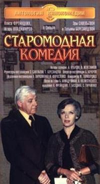 Старомодная Комедия - Савельева Эра