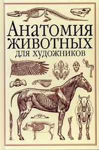 Анатомия животных для художников - Вильгельм Танк