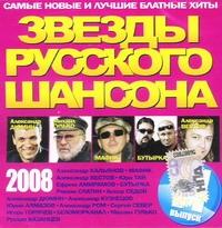 Various Artists. Zvezdy Russkogo SHansona. Vypusk 11 (2008) - Mihail Gulko, Aleksandr Dyumin, Efrem Amiramov, Yuriy Almazov, Belomorkanal , Butyrka , Aleksandr Kalyanov