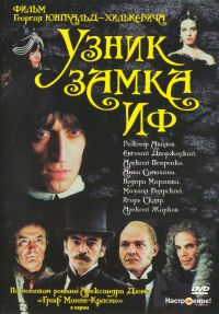 The Prisoner of If Castle (Uznik zamka If) - Georgij Yungvald-Hilkevich, Aleksandr Gradskiy, Mark Zaharov, Igor Sklyar, Mihail Boyarskiy, Aleksej Petrenko, Vsevolod Shilovskij