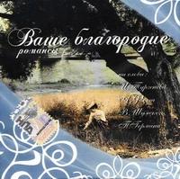 Various Artists. Vashe Blagorodie Romansy - Aleksandr Varlamov, Vyacheslav Shumskiy, Petr Bulahov, Boris Fomin