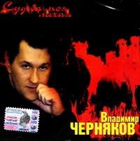Владимир Черняков. Судьба моя лихая - Владимир Черняков