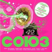Various Artists. Soyuz 42 - Alena Apina, Zolotoe kolco (Zolotoye Koltso) (Golden Ring) , Mumiy Troll , Leningrad , Nadezhda Kadysheva, Lyube (Lubeh) (Lube) , Plazma