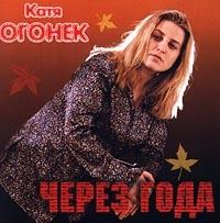 Katya Ogonek. CHerez goda - Katja Ogonek