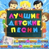 Luchshie Detskie Pesni - Volshebniki dvora , Svetlana Tarasova, Vlad Krutskih, Ideya FIX , Barbariki
