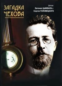 The Enigma of Chekhov (Sagadka Tschechowa) (RUSCICO) - Sergej Goloveckij, Evgeniy Zymbal