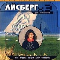 Ajsberg  Trete priblizhenie - Tatyana Bulanova, Zhasmin , Diana Gurckaya, Virus , Hi-Fi , Ruki Vverh! , Chicherina