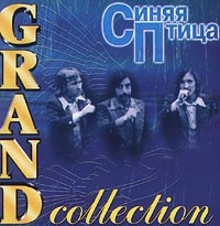 Синяя птица. Grand Collection (синий) - ВИА