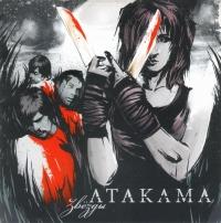 CD Диски Атакама. Звёзды - Атакама