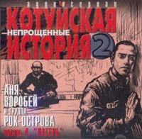 Kotujskaya Istoriya 2  Chast 4  Lager - Rok-ostrova , Anya Vorobey