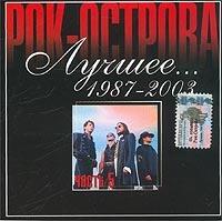 Лучшее    1987-2003  Часть 5 - Рок-острова