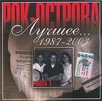 Лучшее    1987-2003  Часть 1 - Рок-острова