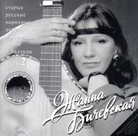 Schanna Bitschewskaja. Starye russkie narodnye derewenskie i gorodskie pesni i ballady. Vol. 2 - Zhanna Bichevskaya