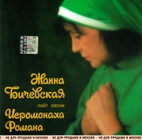 Schanna Bitschewskaja. Poet pesni Ieromonacha Romana - Zhanna Bichevskaya