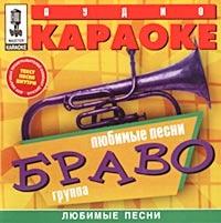 Аудио Караоке: Любимые Песни - Браво