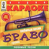 Audio karaoke: Lyubimye pesni - Bravo