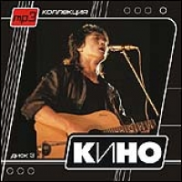 Kino. mp3 Collection. Disk 3 - Kino , Viktor Tsoi