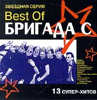 Brigada S. Best Of. 13 super-hitov - Brigada S